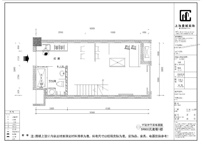 loft装修平面图
