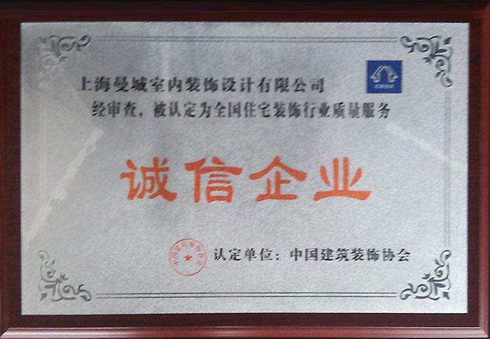 中国建筑装饰协会诚信企业