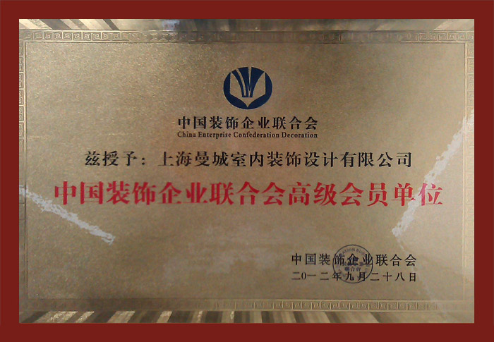 中国装饰企业联合会高级会员