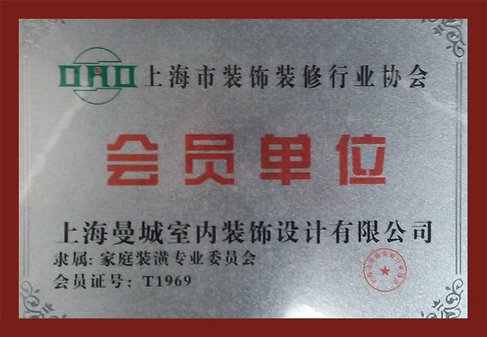 上海市装修装饰行业协会会员单位